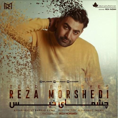دانلود ترانه جدید رضا مرشدی چشمای خیس