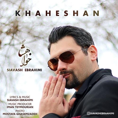 دانلود ترانه جدید سیاوش ابراهیمی خواهشا