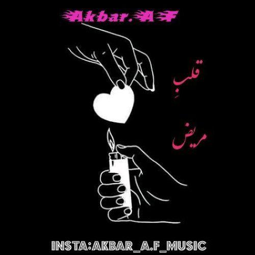 دانلود ترانه جدید اکبر ای اف قلب مریض