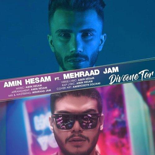 دانلود ترانه جدید حسام و مهراد جم دیوونه تر