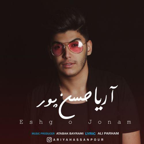 دانلود ترانه جدید آریا حسن پور عشق و جونم