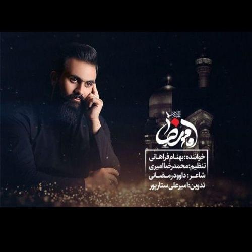دانلود ترانه جدید بهنام فراهانی امامم رضا(ع)