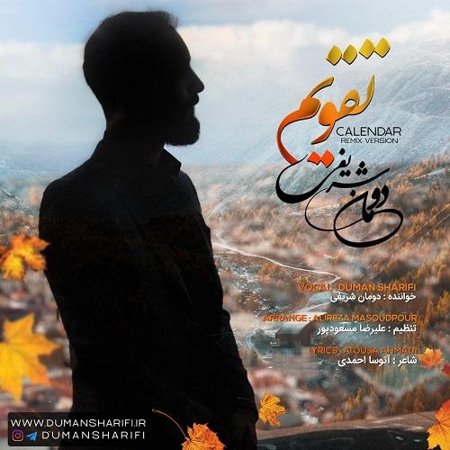 دانلود ترانه جدید دومان شریفی تقویم ( ریمیکس )