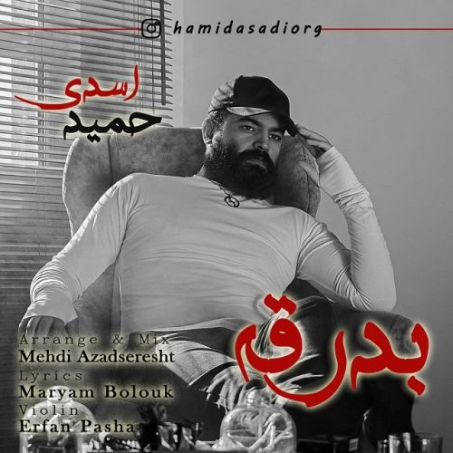 دانلود ترانه جدید حمید اسدی بدرقه