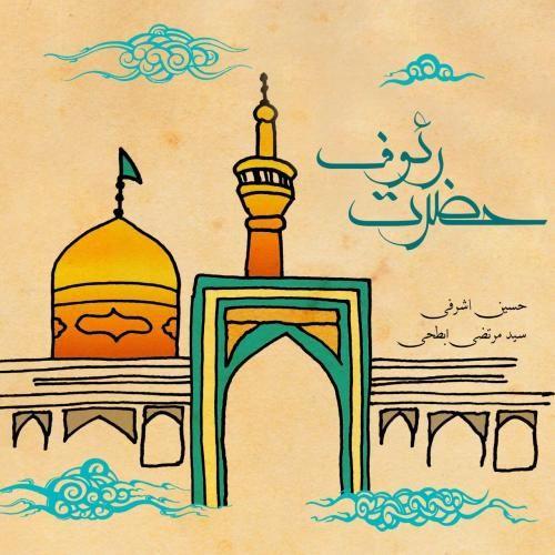 دانلود ترانه جدید حسین اشرفی و سید مرتضی ابطحی حضرت رئوف