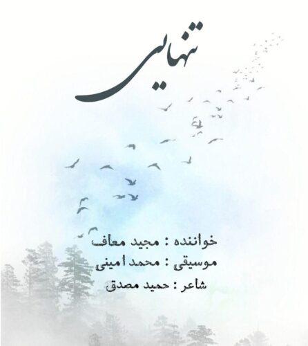 دانلود ترانه جدید مجید معاف تنهایی