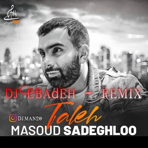 دانلود ترانه جدید مسعود صادقلو تله (ریمیکس دیجی عباده)