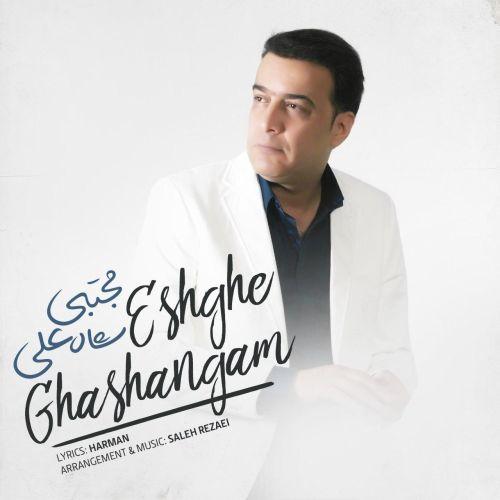 دانلود ترانه جدید مجتبی شاه علی عشق قشنگم