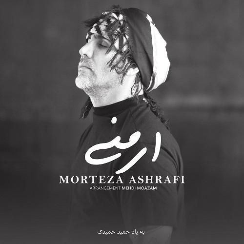 دانلود ترانه جدید مرتضی اشرفی ارمنی