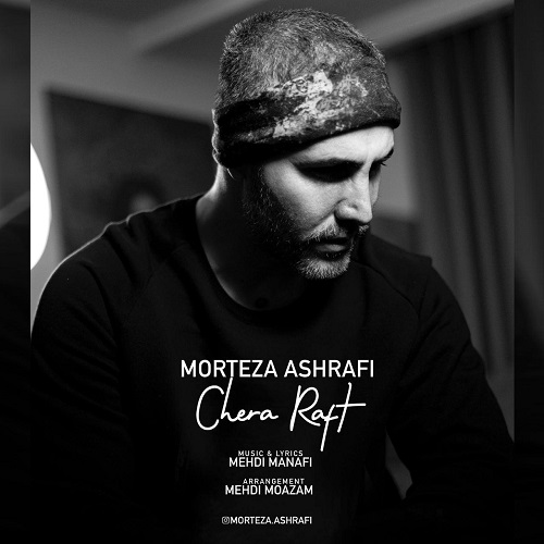 دانلود ترانه جدید مرتضی اشرفی چرا رفت