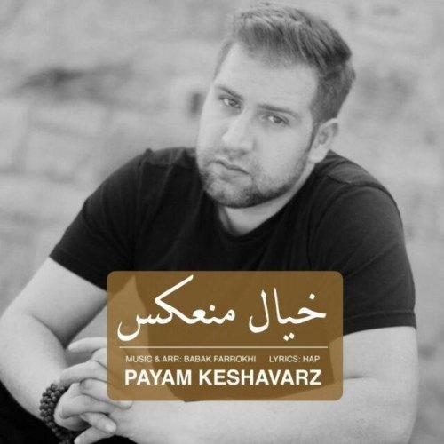 دانلود ترانه جدید پیام کشاورز خیال منعکس