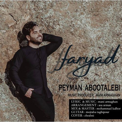 دانلود ترانه جدید پیمان ابوطالبی فریاد