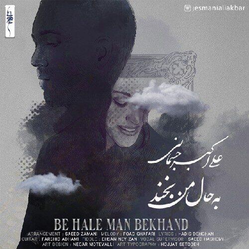 دانلود ترانه جدید علی اکبر جسمانی به حال من بخند