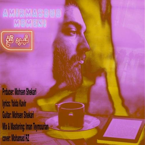 دانلود ترانه جدید امیر مسعود مومنی قهوه تلخ