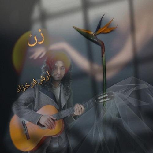 دانلود ترانه جدید آرش فرخزاد زن