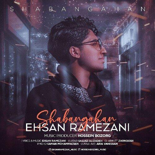 دانلود ترانه جدید احسان رمضانی شبانگاهان