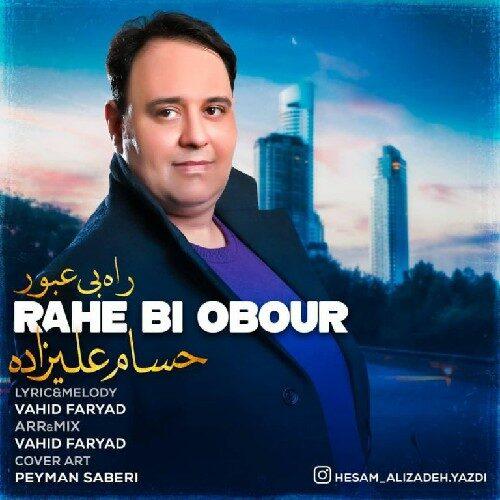 دانلود ترانه جدید حسام علیزاده راه بی عبور
