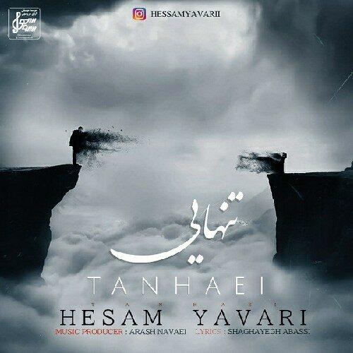 دانلود ترانه جدید حسام یاوری تنهایی