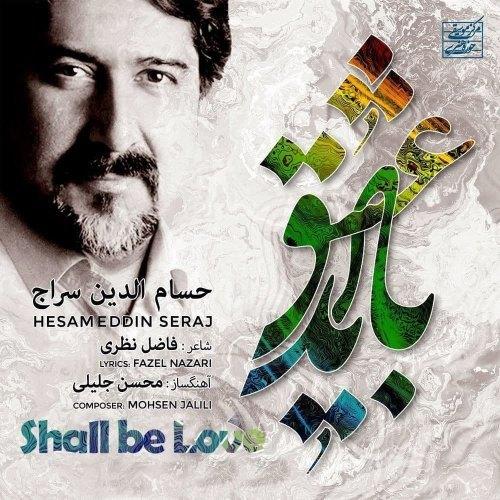 دانلود ترانه جدید حسام الدین سراج باید عشق
