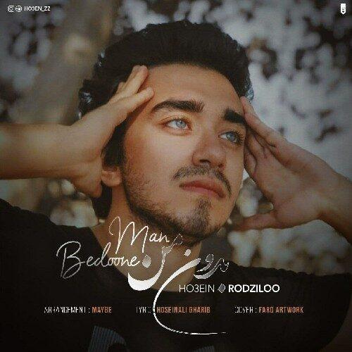 دانلود ترانه جدید حسین رودزیلو بدون من