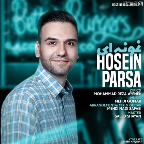 دانلود ترانه جدید حسین پارسا نمونه ای