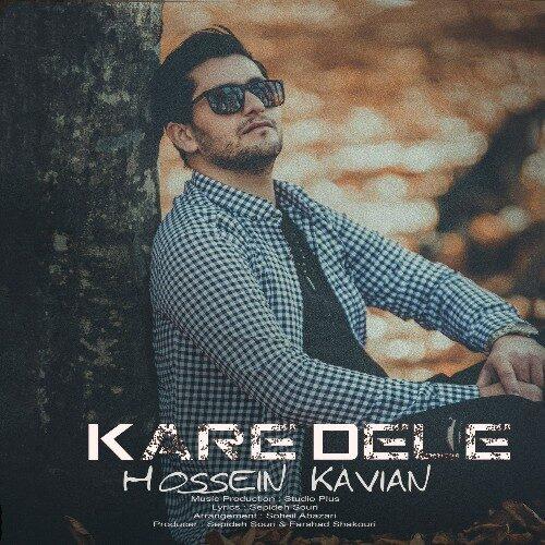 دانلود ترانه جدید حسین کاویان کار دله