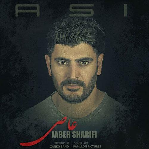 دانلود ترانه جدید جابر شریفی عاصی