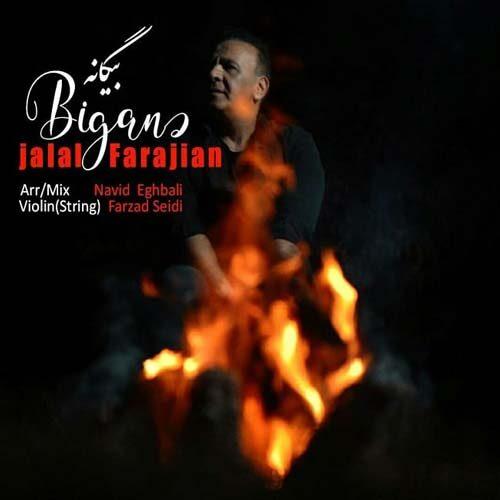 دانلود ترانه جدید جلال فرجیان بیگانه