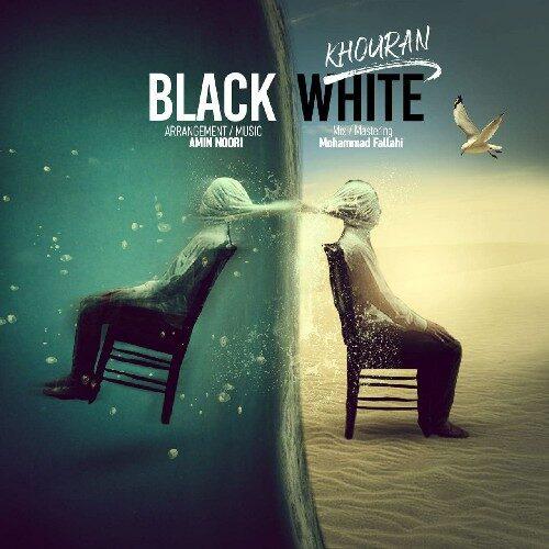 دانلود ترانه جدید خوران سیاه و سفید