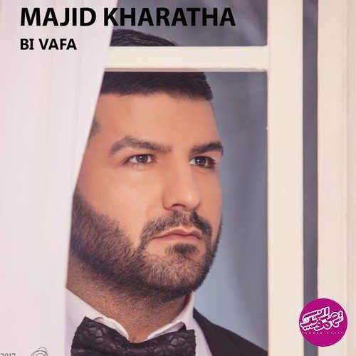 دانلود ترانه جدید مجید خراطها بی وفا