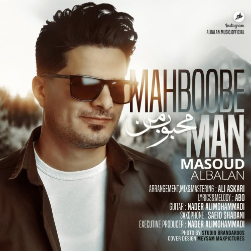 دانلود ترانه جدید مسعود آلبالان محبوب من