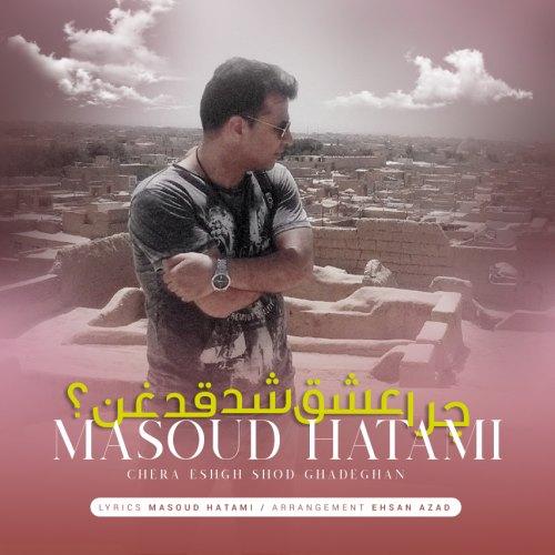 دانلود ترانه جدید مسعود حاتمی چرا عشق شد قدغن
