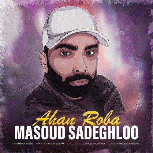 دانلود ترانه جدید مسعود صادقلو آهنربا
