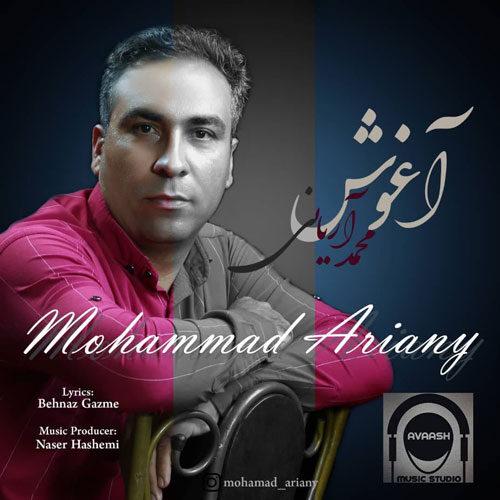 دانلود ترانه جدید محمد آریانی آغوش