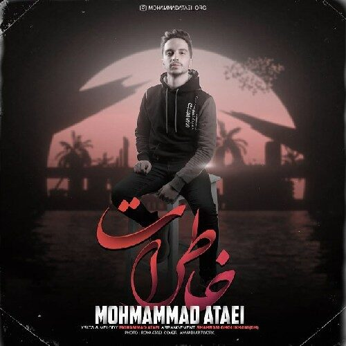 دانلود ترانه جدید محمد عطائی خاطرات