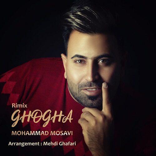دانلود ترانه جدید محمد موسوی غوغا