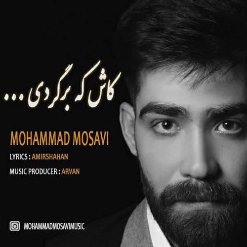 دانلود ترانه جدید محمد موسوی کاش که برگردی