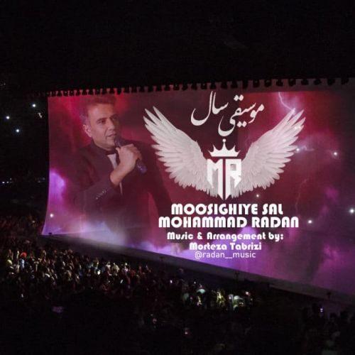 دانلود ترانه جدید محمد رادان موسیقی سال