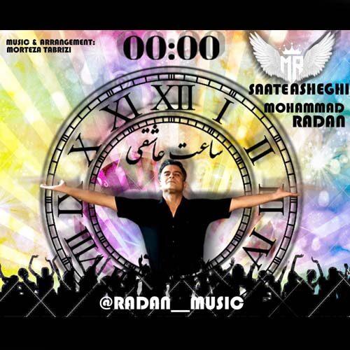 دانلود ترانه جدید محمد رادان ساعت عاشقی