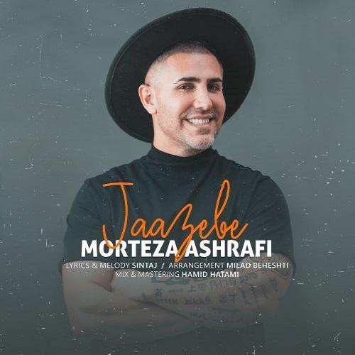 دانلود ترانه جدید مرتضی اشرفی جاذبه