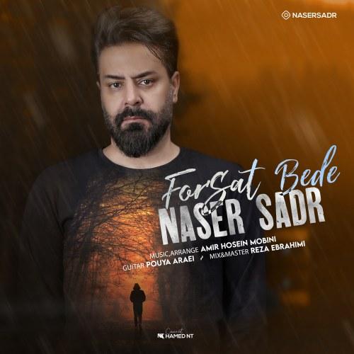 دانلود ترانه جدید ناصر صدر فرصت