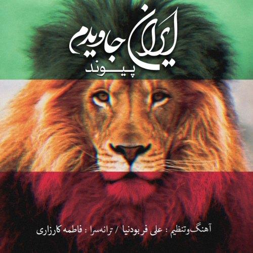 دانلود ترانه جدید پیوند ایران جاویدم