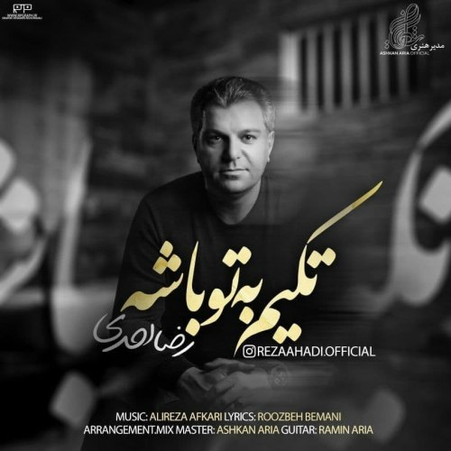 دانلود ترانه جدید رضا احدی تکیم به تو باشه