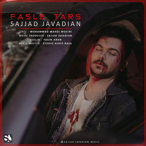 دانلود ترانه جدید سجاد جوادیان فصل ترس