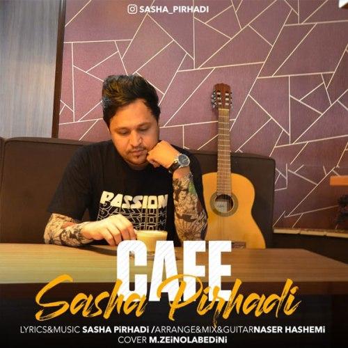 دانلود ترانه جدید ساشا پیرهادی کافه