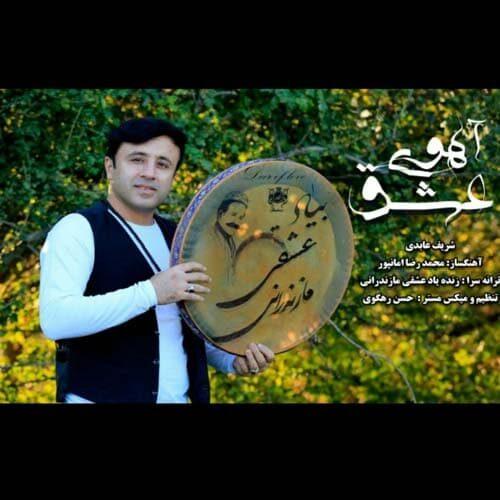 دانلود ترانه جدید شریف عابدی آهوی عشق