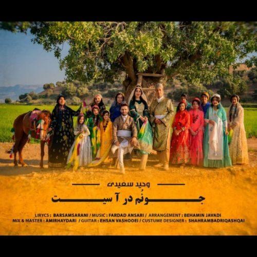 دانلود ترانه جدید وحید سعیدی جونم در آ سیت