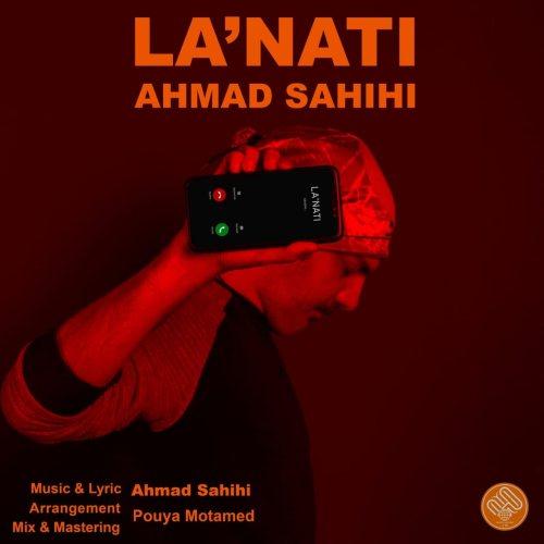 دانلود ترانه جدید احمد صحیحی لعنتی