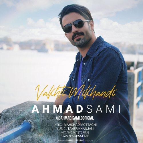 دانلود ترانه جدید احمد سامی وقتی که میخندی
