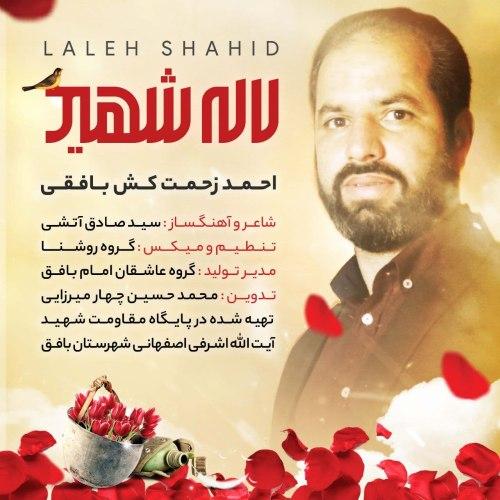 دانلود ترانه جدید احمد زحمت کش بافقی لاله شهید
